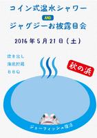 ジャグジー完成イベントポスター.jpg