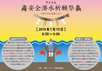 安全潜水祈願祭.jpg