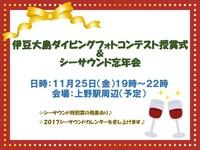 event20161125.jpg