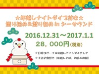 event20161231.JPG